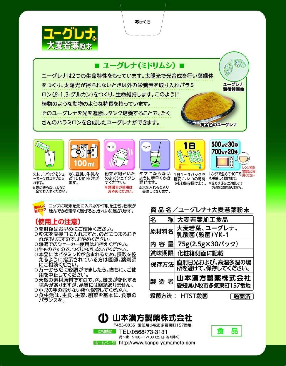山本漢方製薬(ヤマモトカンポウセイヤク)ユーグレナプラス大麦若葉粉末の商品画像2