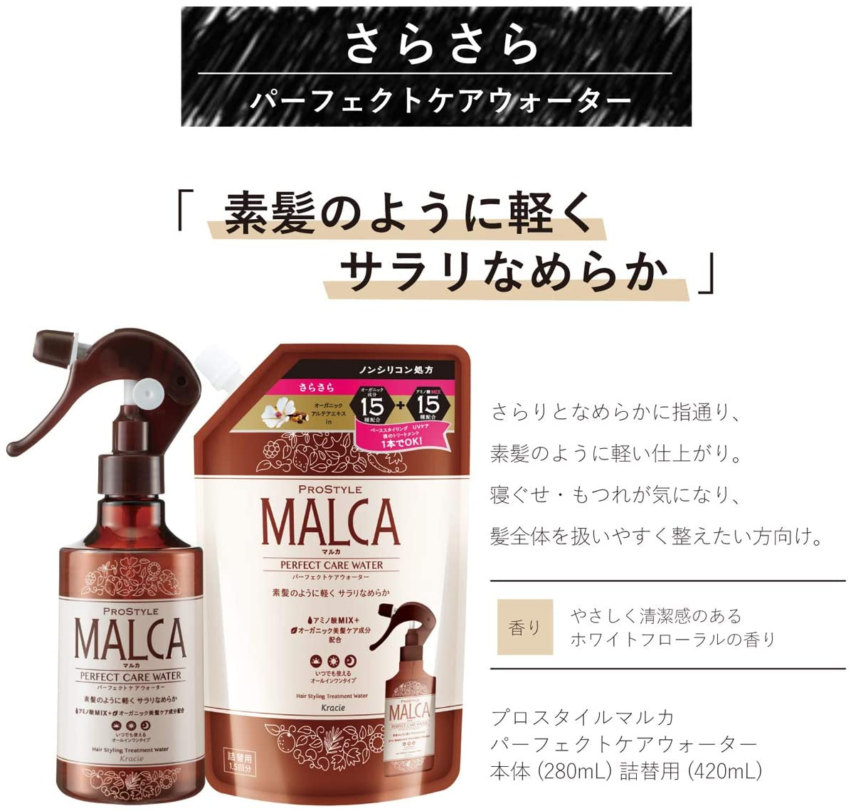 PROSTYLE MALCA(プロスタイルマルカ) パーフェクトケアウォーターの商品画像7