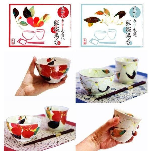 和藍 花かいろう 夫婦茶碗 セット 赤 白の商品画像
