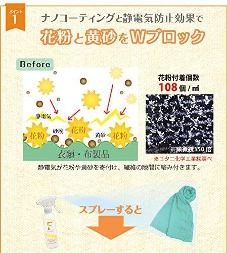 FAIRIEL(フェアリール) 花粉用の商品画像5