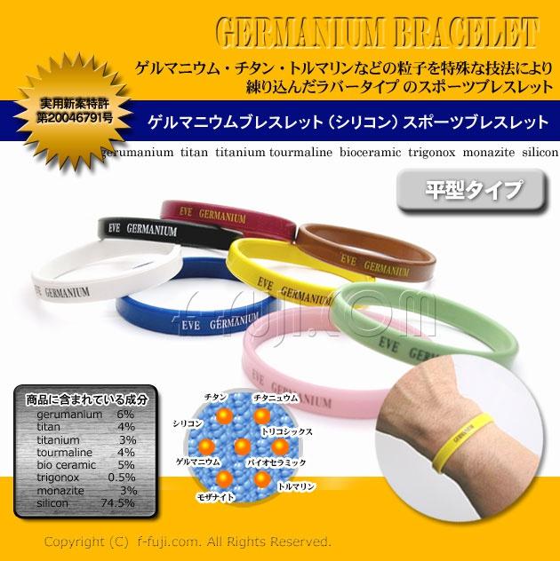 f-fuji(エフフジ) ゲルマニウムブレスレット 平タイプの商品画像2