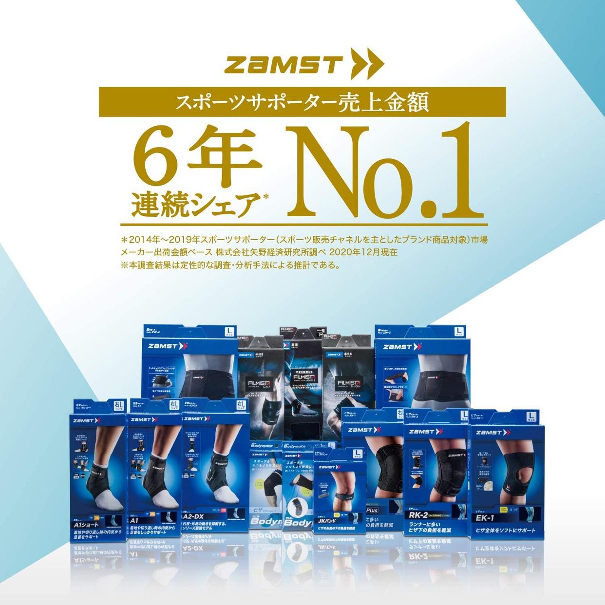 ZAMST(ザムスト) 膝用サポーター RK-1Plusの商品画像2