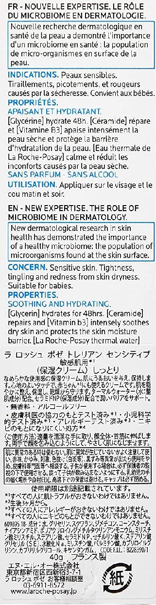 LAROCHE-POSAY(ラ ロッシュ ポゼ)トレリアン センシティブの商品画像7