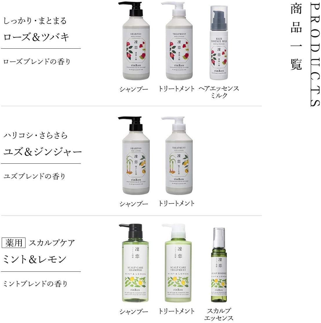 凛恋(リンレン)レメディアル シャンプー ミント&レモンの商品画像15