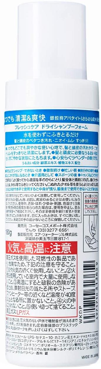 コーセーフレッシュケア ドライシャンプーフォームの商品画像2
