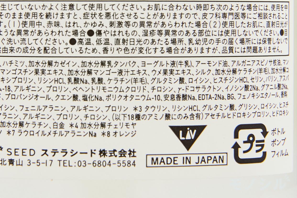 Amino mason(アミノメイソン)モイスト ホイップクリーム シャンプーの商品の成分表