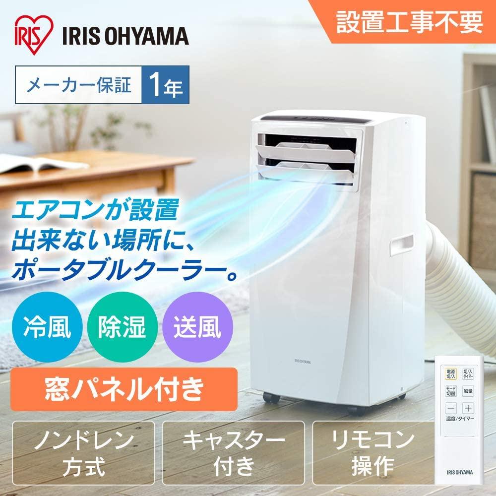 IRIS OHYAMA(アイリスオーヤマ) ポータブルクーラー IPC-221Nの商品画像2