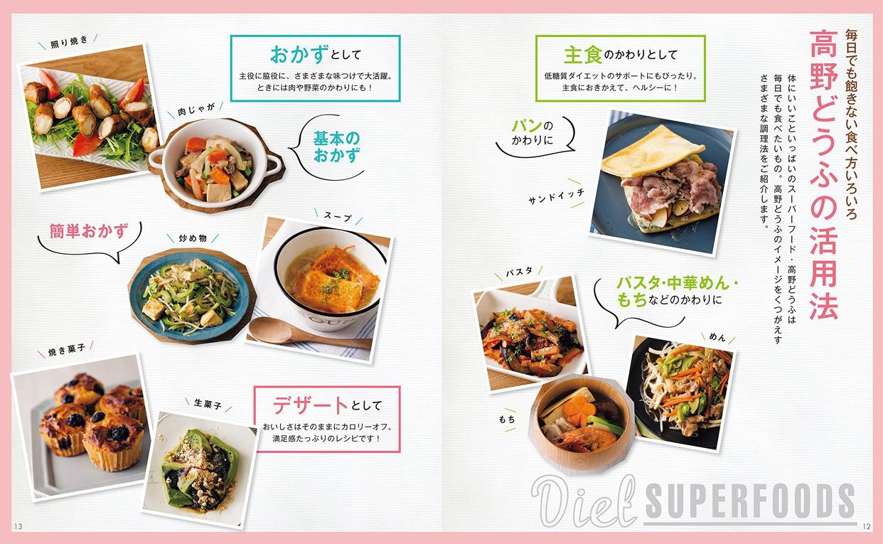 主婦の友社 ダイエットスーパーフード高野どうふでやせる!きれいになる!の商品画像3