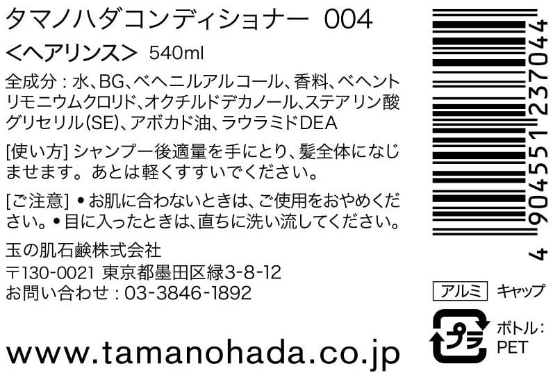 玉の肌(たまのはだ)タマノハダ コンディショナーの商品画像2