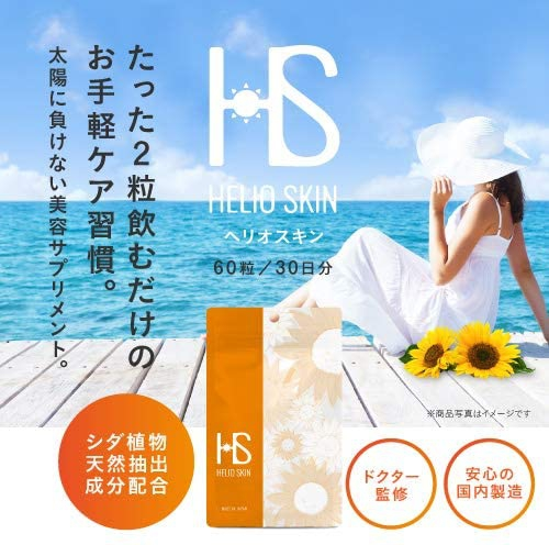 HELIO SKIN(ヘリオスキン)美容サプリメントの商品画像4