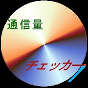 Hagane(ハガネ) 簡易通信量チェッカー