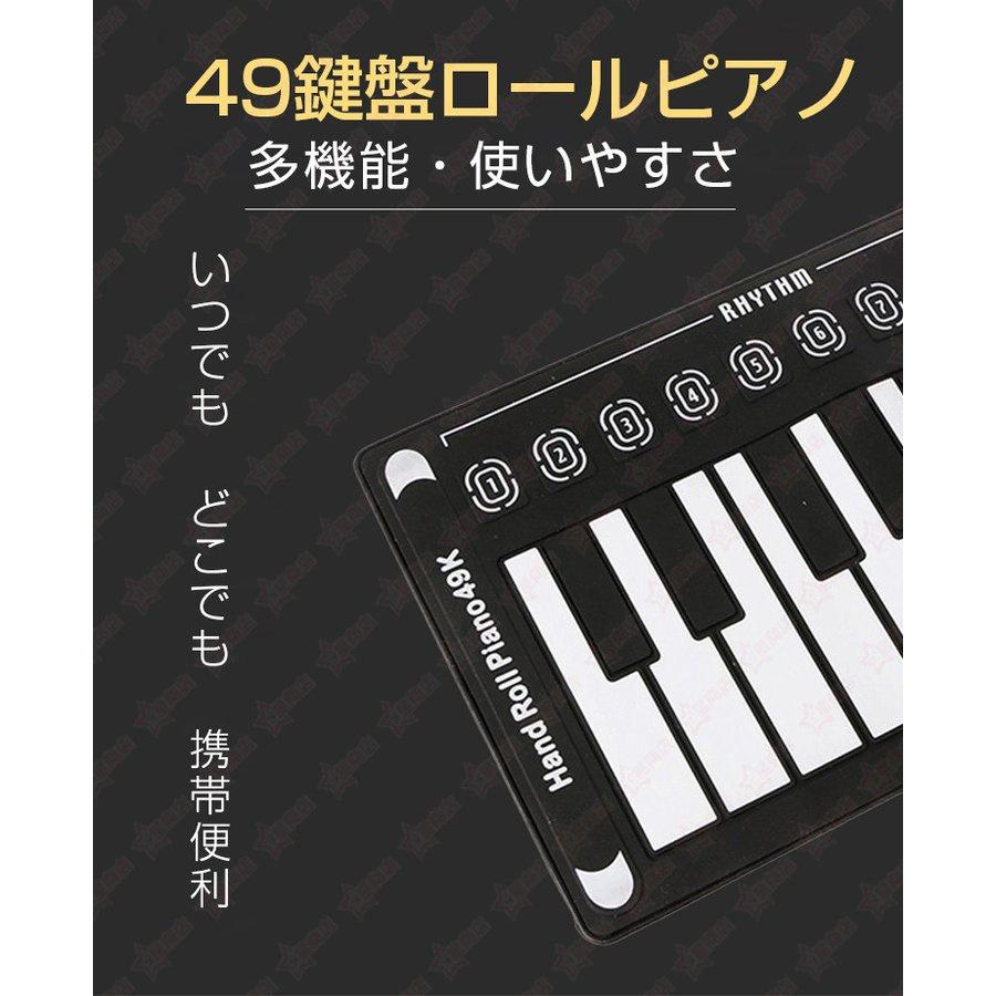 星商店 ロールピアノ 49鍵の商品画像3