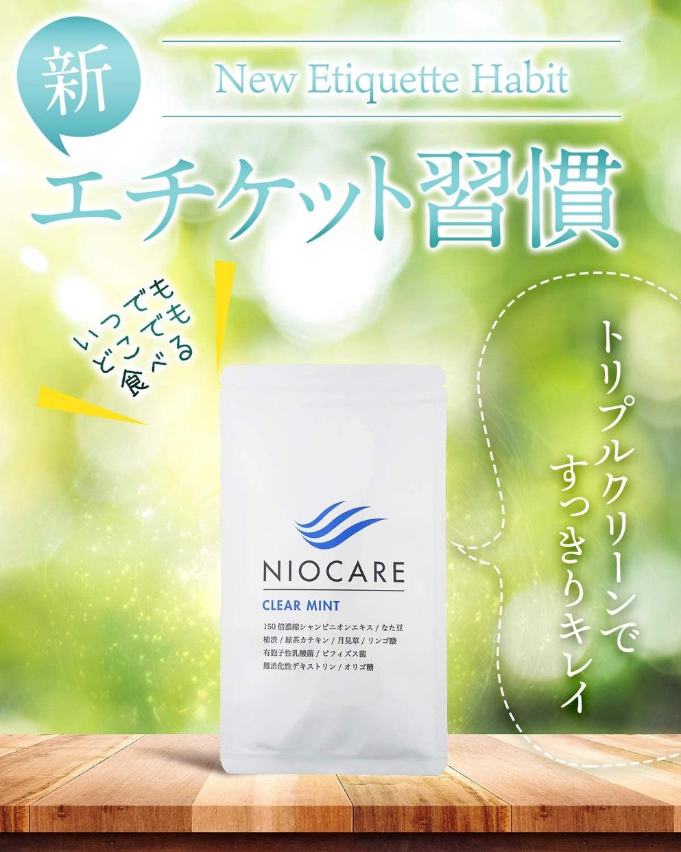 協和食研 NIOCAREの商品画像6