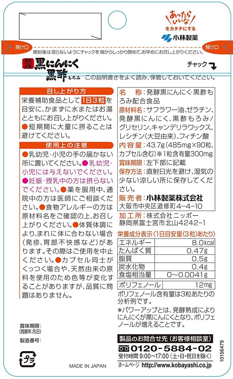 小林製薬(コバヤシセイヤク) 熟成黒にんにく 黒酢もろみの商品画像2