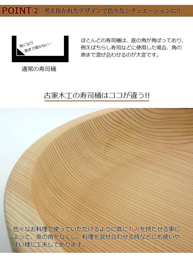 古家木工 寿司桶  11号 33cmの商品画像5