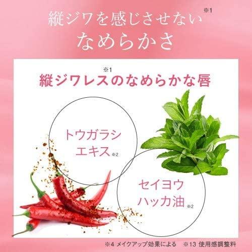 pluskirei(プラスキレイ) ピンクリップの商品画像8