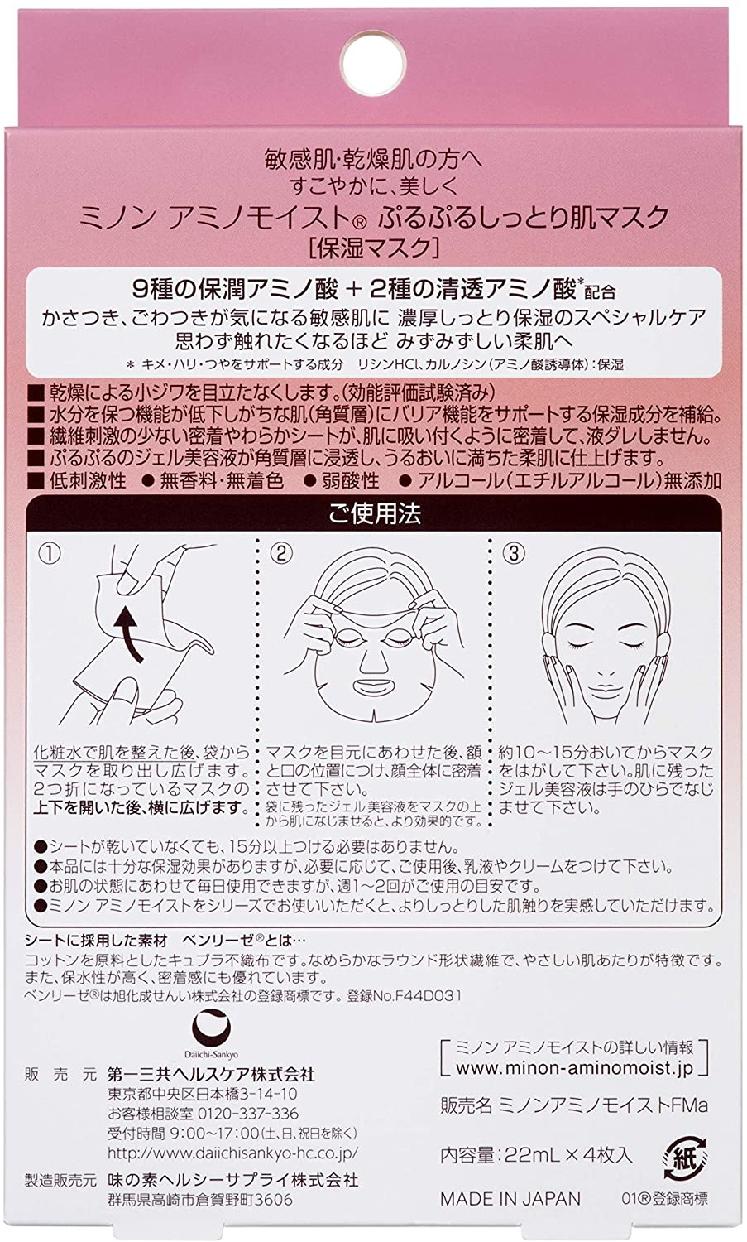 MINON(ミノン) アミノモイスト ぷるぷるしっとり肌マスクの商品画像7