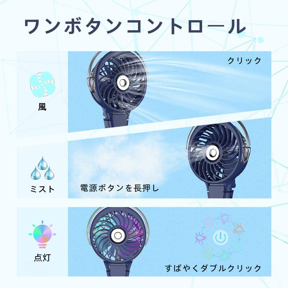 HandFan(ハンドファン) ミスト 手持ち扇風機の商品画像4