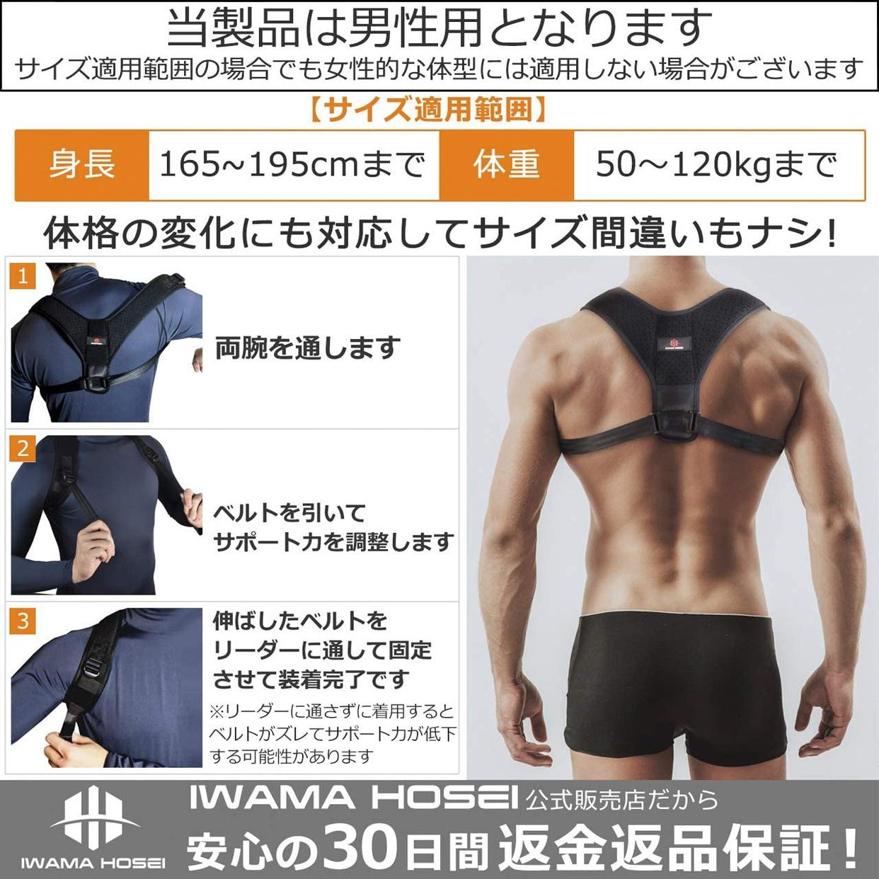 IWAMA HOSEI(イワマホウセイ) 姿勢サポーターの商品画像7