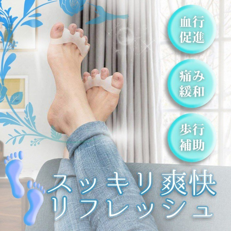 モリタトレーディング 足指セパレーターの商品画像9
