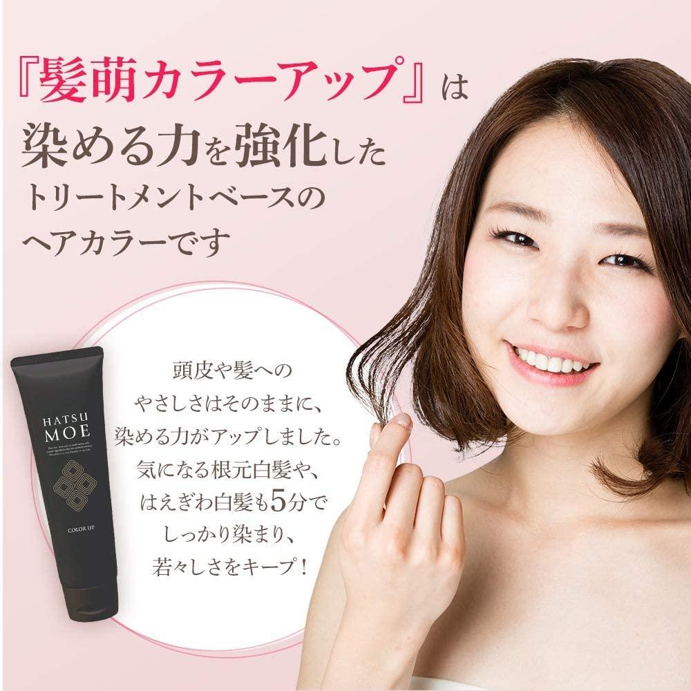 髪萌(ハツモエ)カラーアップの商品画像2