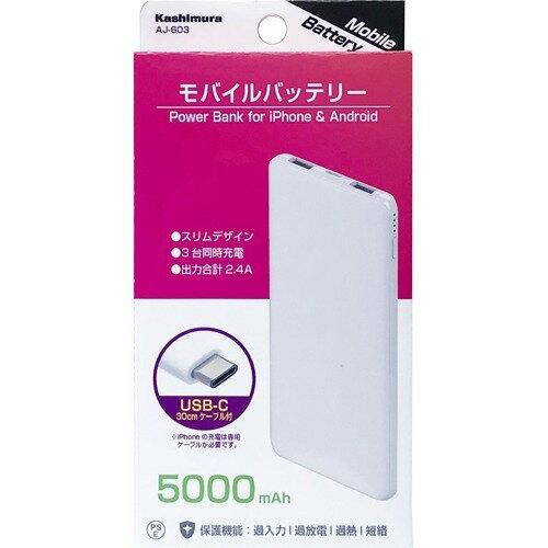 Kashimura(カシムラ) モバイルバッテリー5000mAh type-C WH AJ-603の商品画像