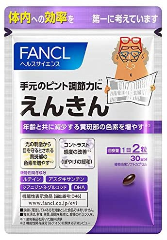 FANCL(ファンケル) えんきん