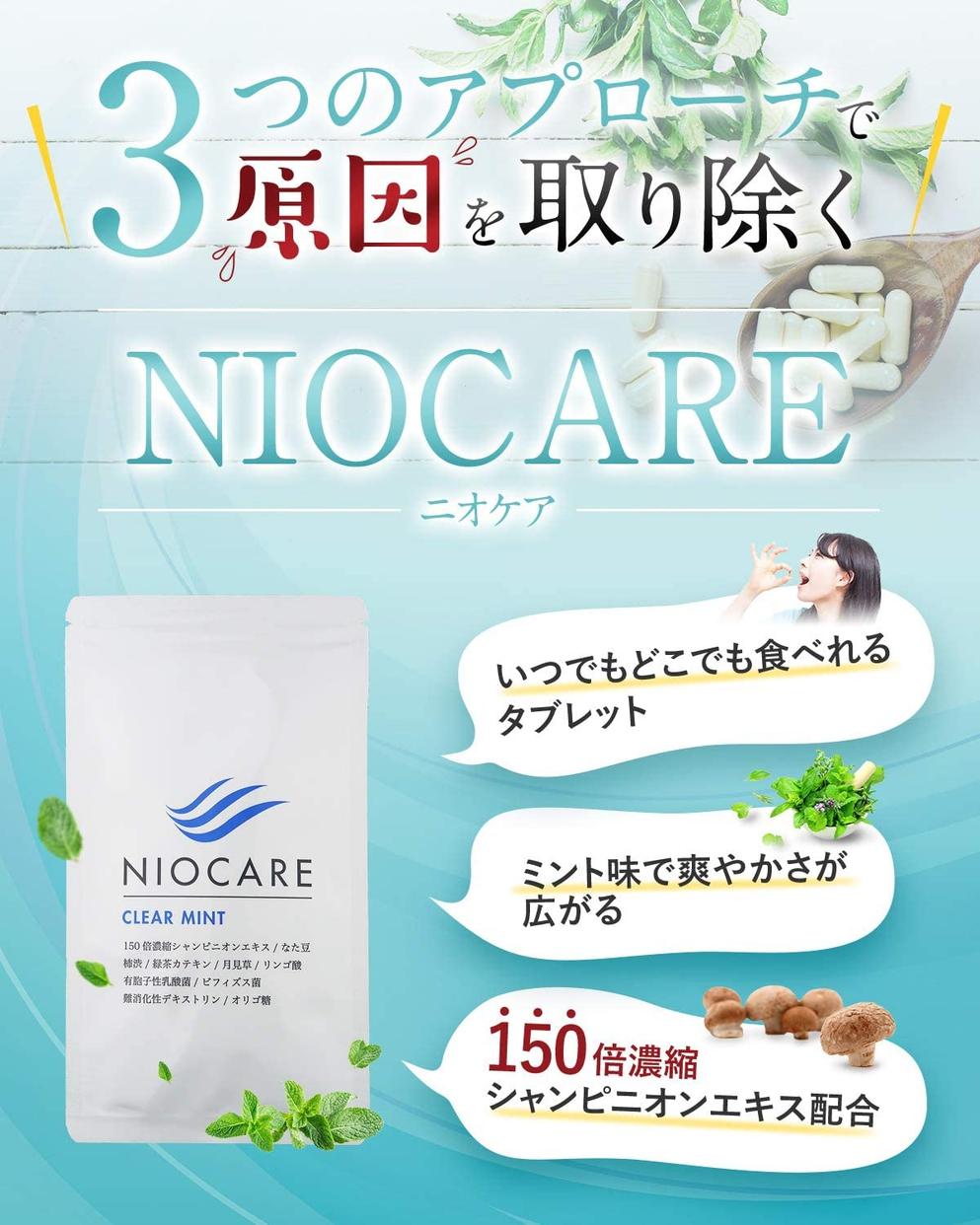 協和食研 NIOCAREの商品画像2