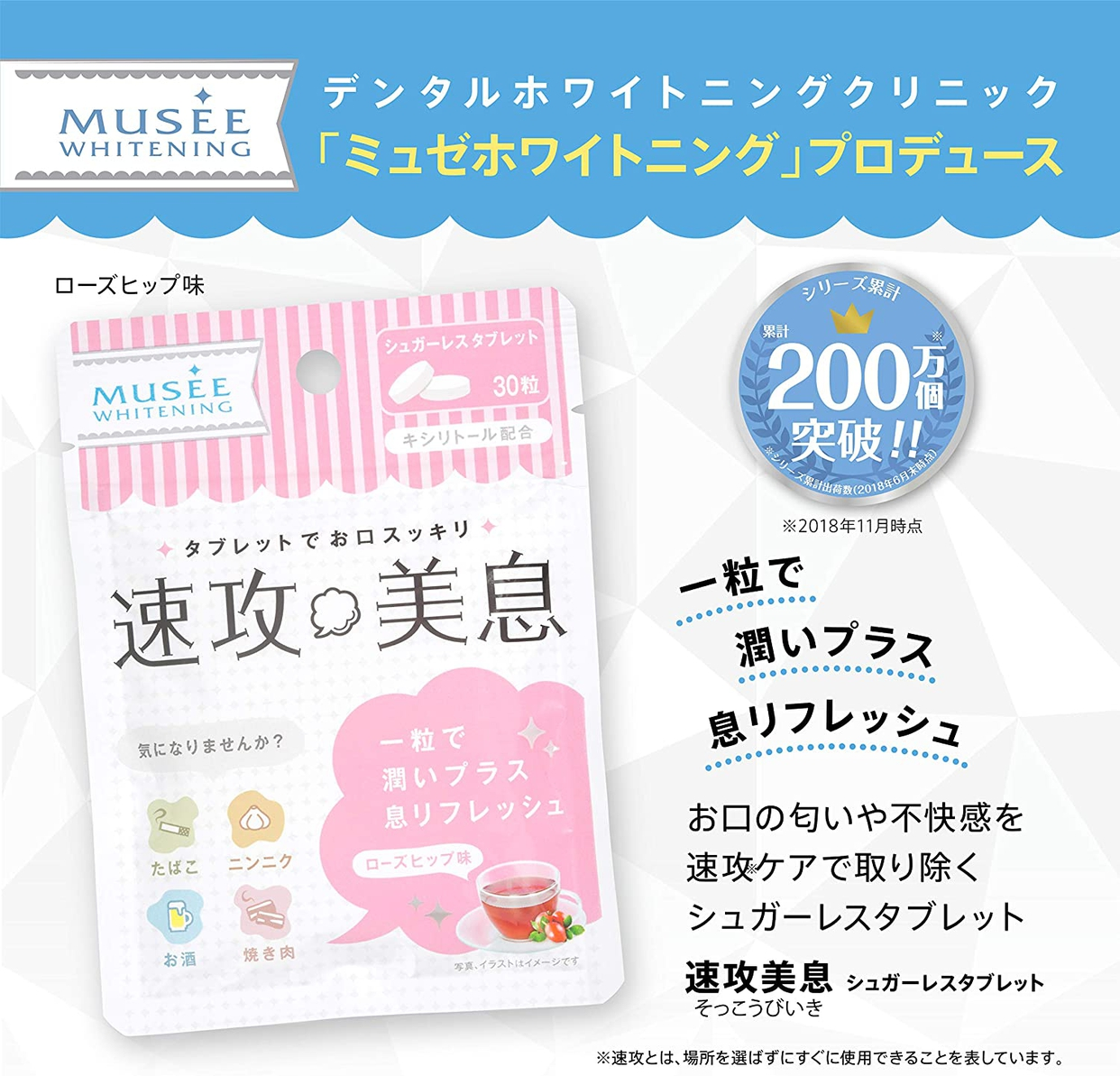 MUSEE COSME(ミュゼコスメ) 速攻美息 タブレットの商品画像3