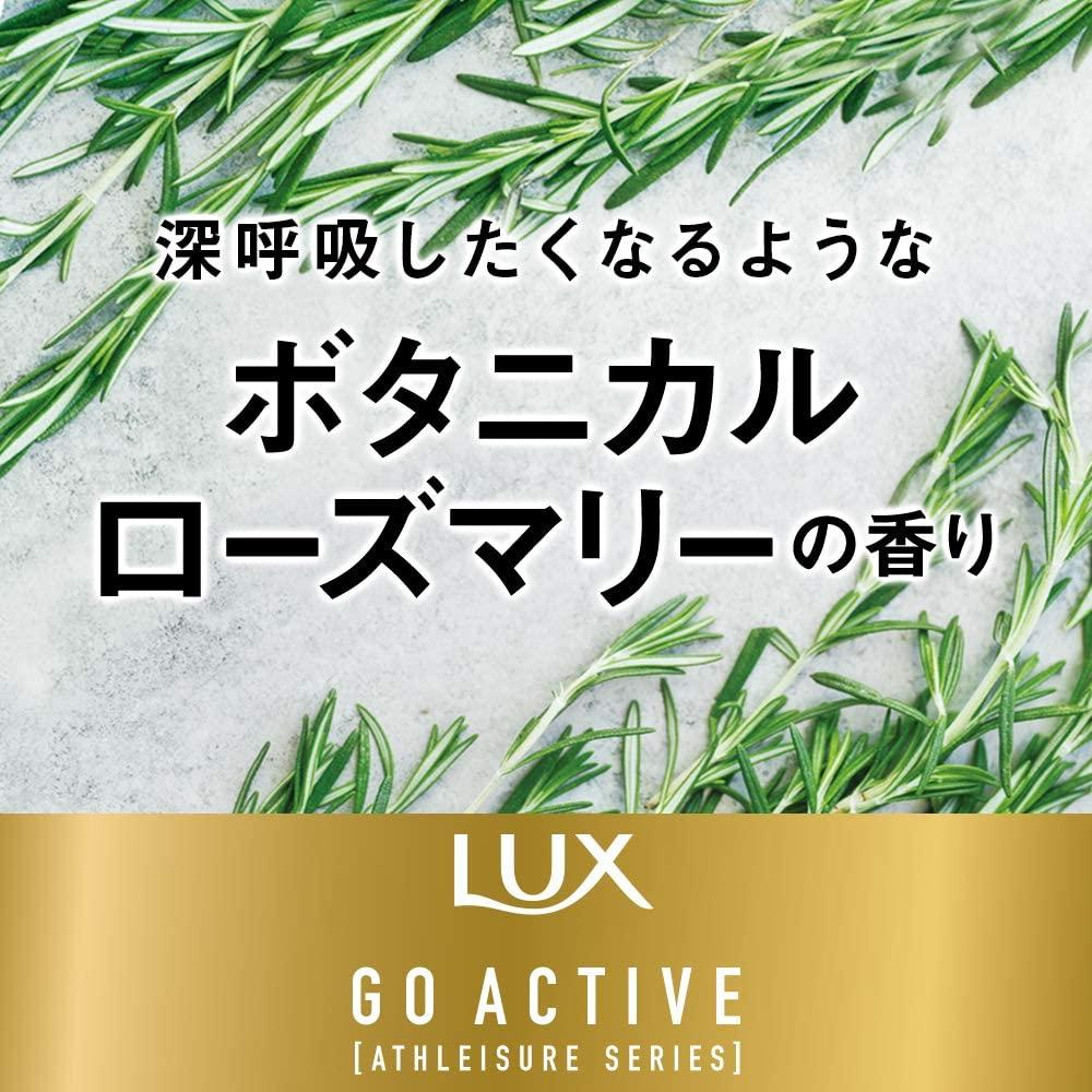 LUX(ラックス) アスレジャー ヘルシーシャイン 全身シャンプーの商品画像7