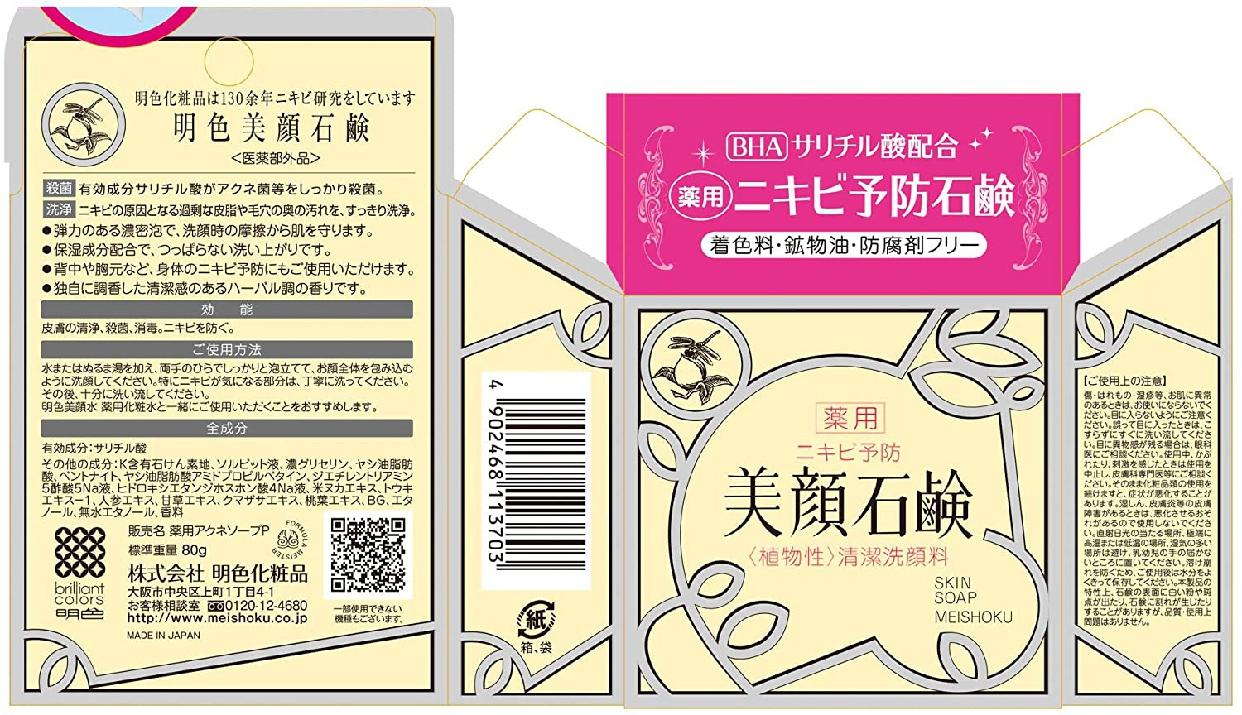 美顔(ビガン)明色美顔石鹸の商品画像6