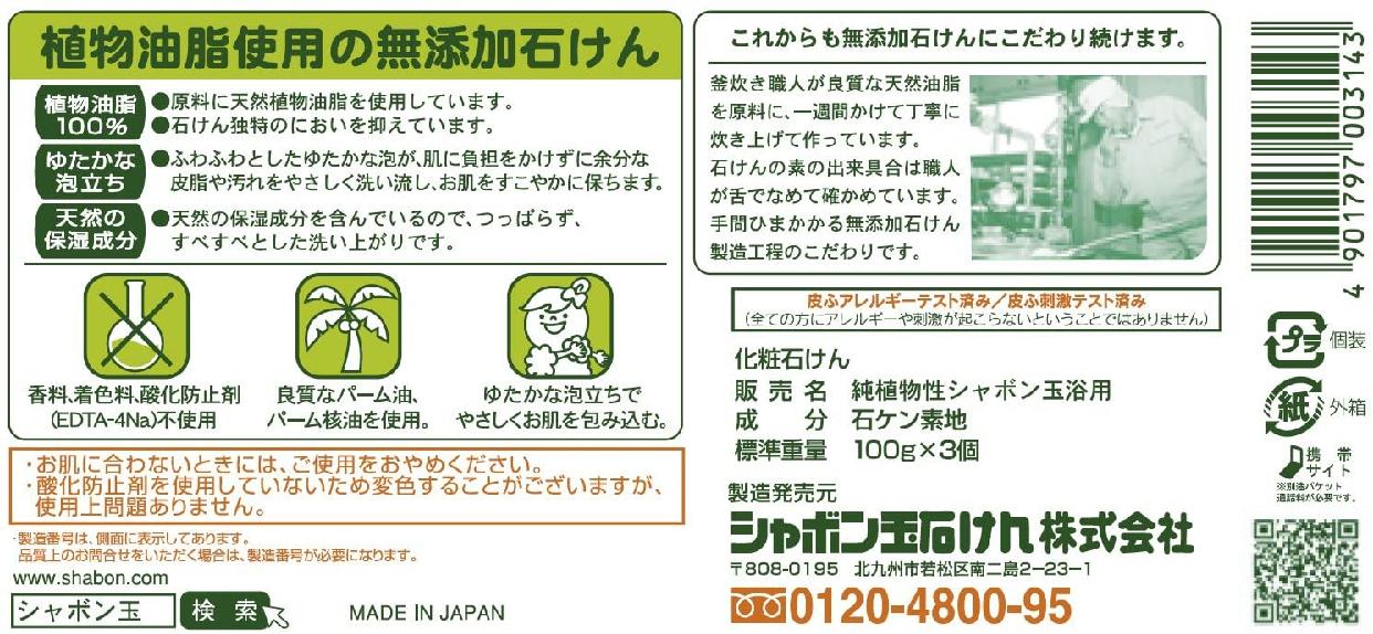 シャボン玉(シャボンダマ) 純植物性シャボン玉浴用の商品画像2