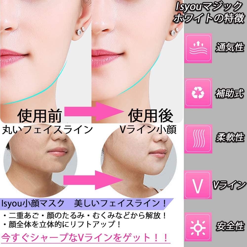 Isyou(イズユー) 小顔マスク IY-ISHINO8の商品画像6