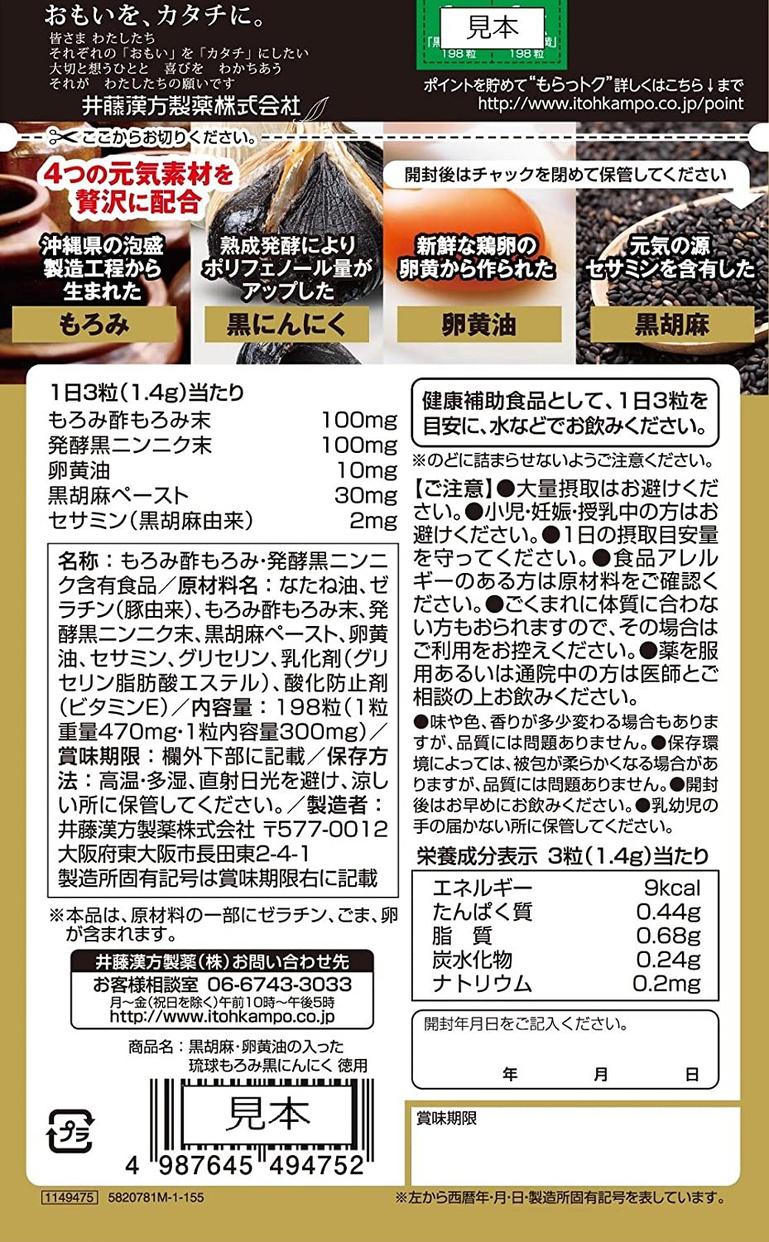 井藤漢方製薬 黒胡麻・卵黄油の入った琉球もろみ黒にんにくの商品画像2