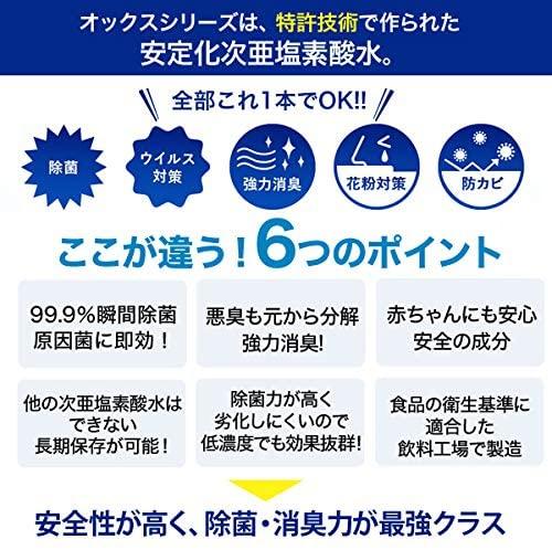 OX(オックス)MISTの商品画像3
