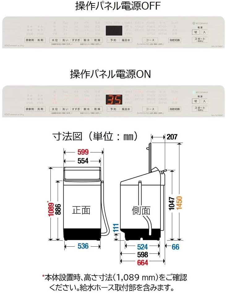 Panasonic(パナソニック) 洗濯乾燥機 NA-FW100K7の商品画像4