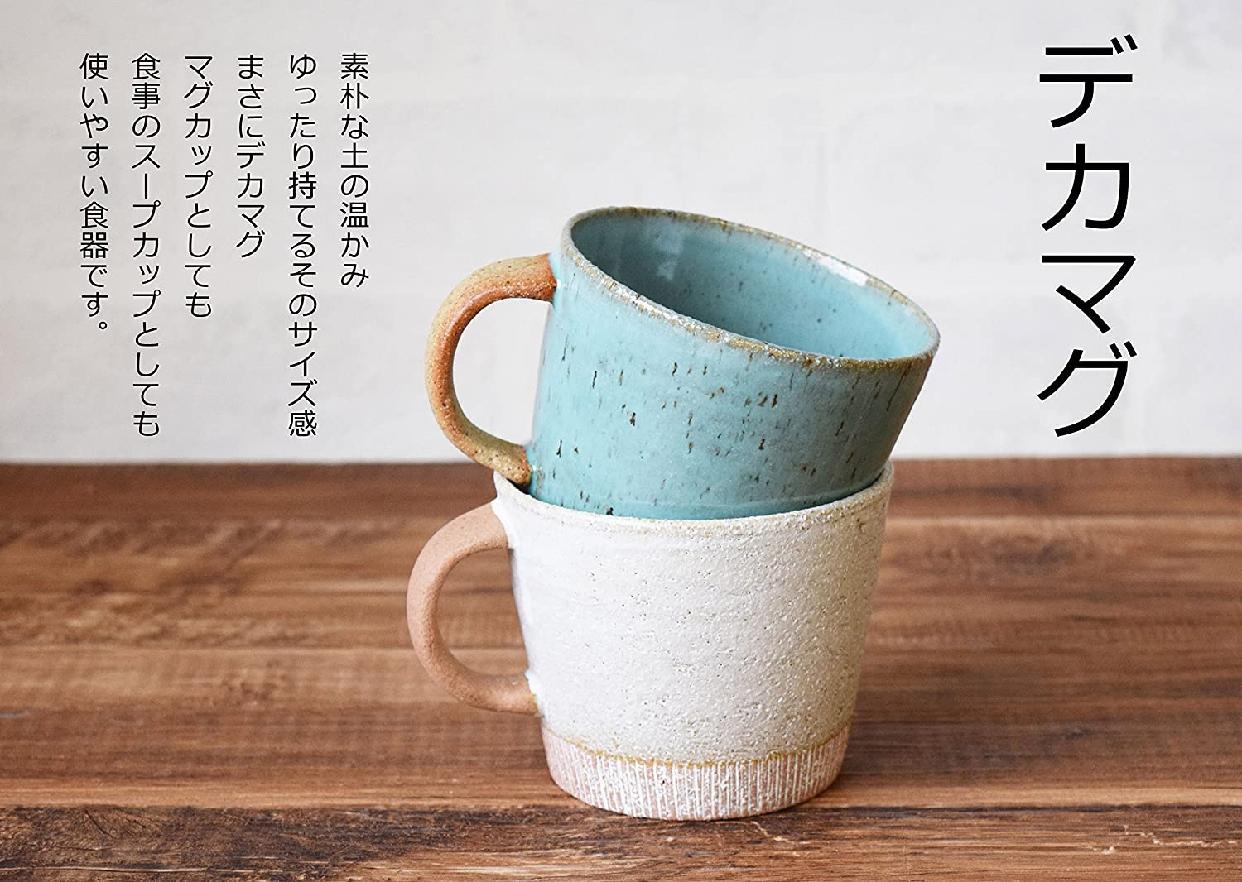 光陽陶器 デカマグ削り 20201の商品画像6