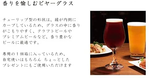 東洋佐々木ガラス ビヤーグラス(香り) 36310-JAN-Pの商品画像4