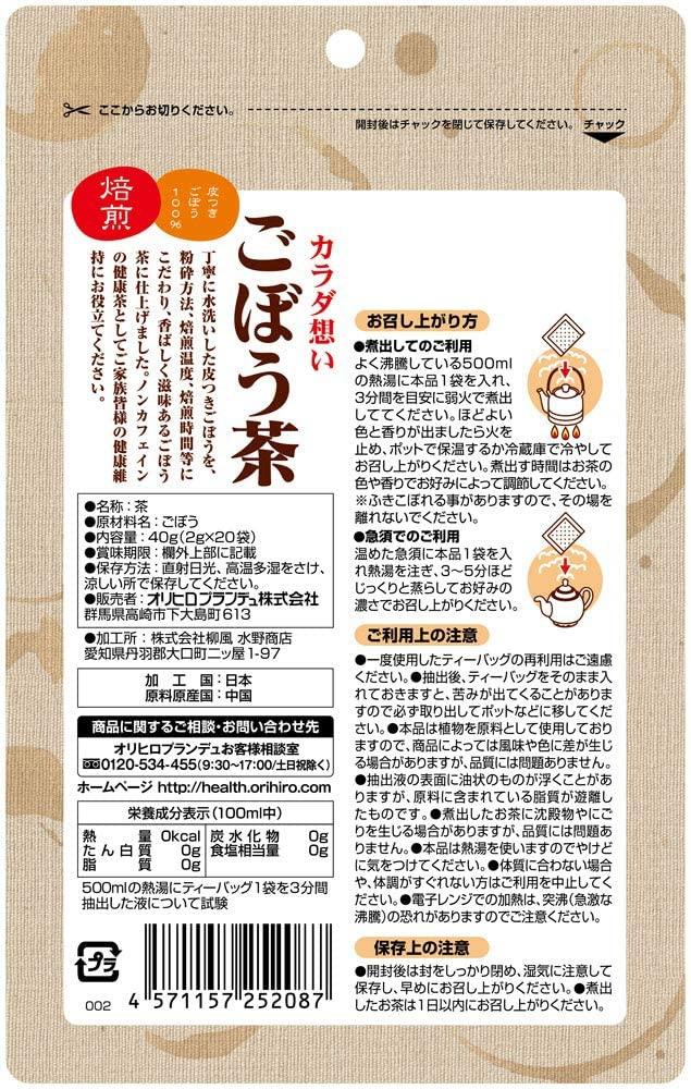 ORIHIRO(オリヒロ) ごぼう茶の商品画像2