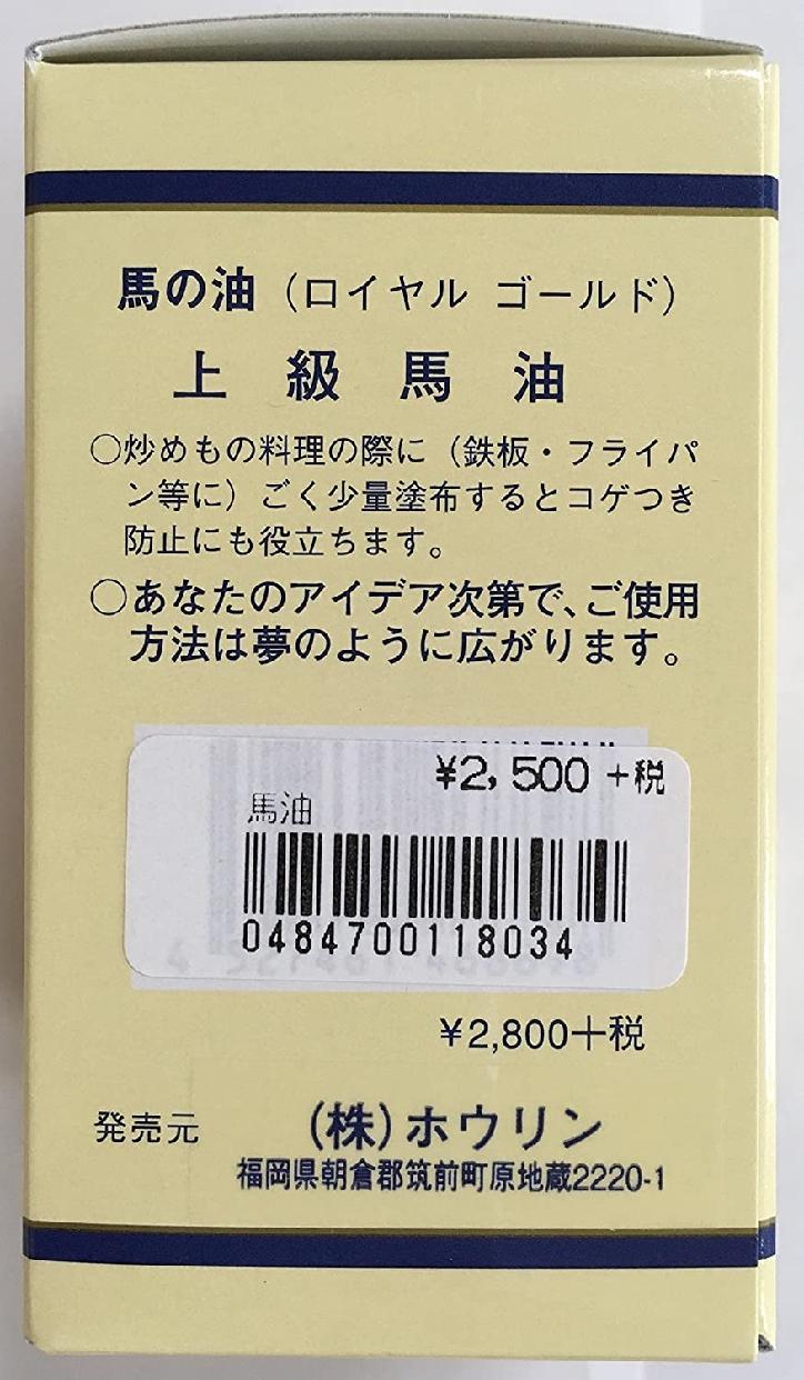 不思議油 馬の油(ロイヤル ゴールド)の商品画像2