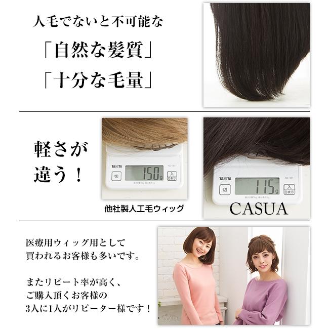 エクステラボ NEW CASUA ショートボブの商品画像11