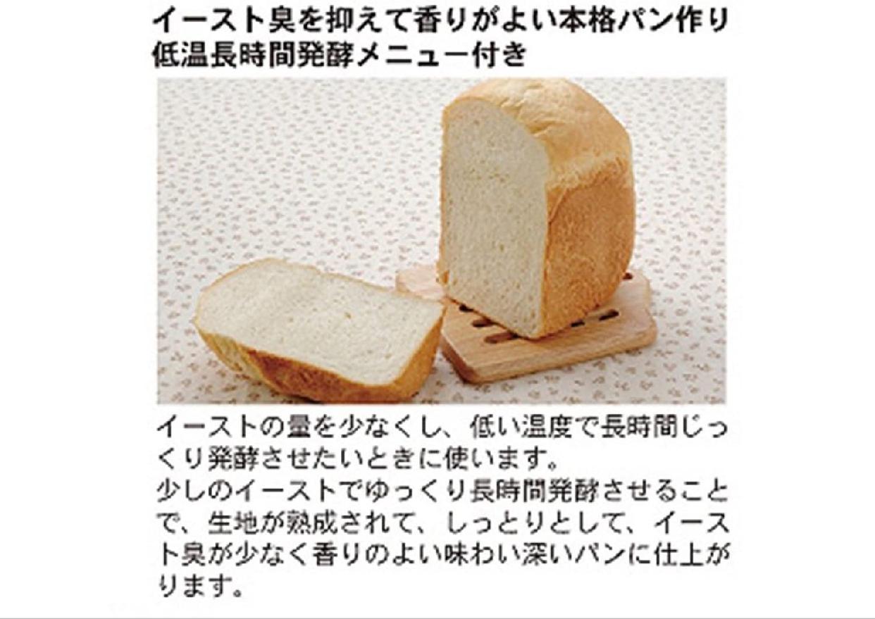 エムケー精工(MK SEIKO) ふっくらパン屋さん (ホームベーカリー1斤タイプ) HBK-101Pの商品画像5