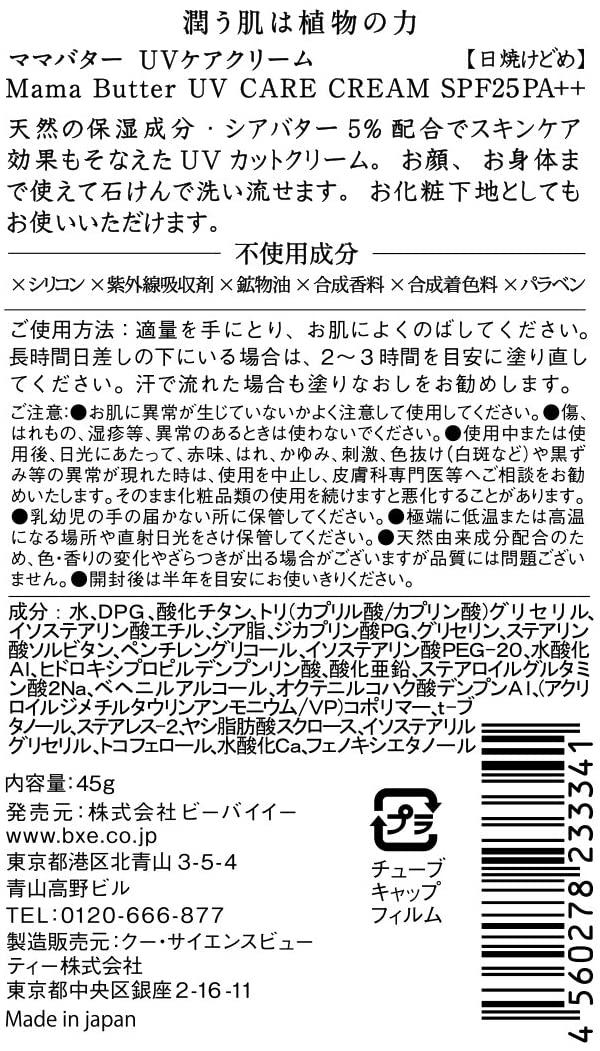 MAMA BUTTER(ママバター) UVケアクリームの商品画像6
