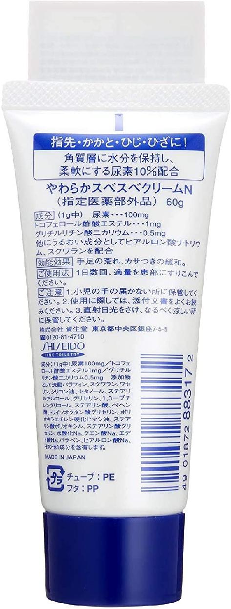 ハンド・尿素シリーズ(-)尿素10%クリーム (チューブ)の商品画像2