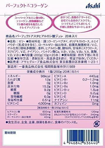 Asahi(アサヒグループショクヒン) パーフェクトアスタコラーゲン ヒアルロン酸ジュレの商品画像2