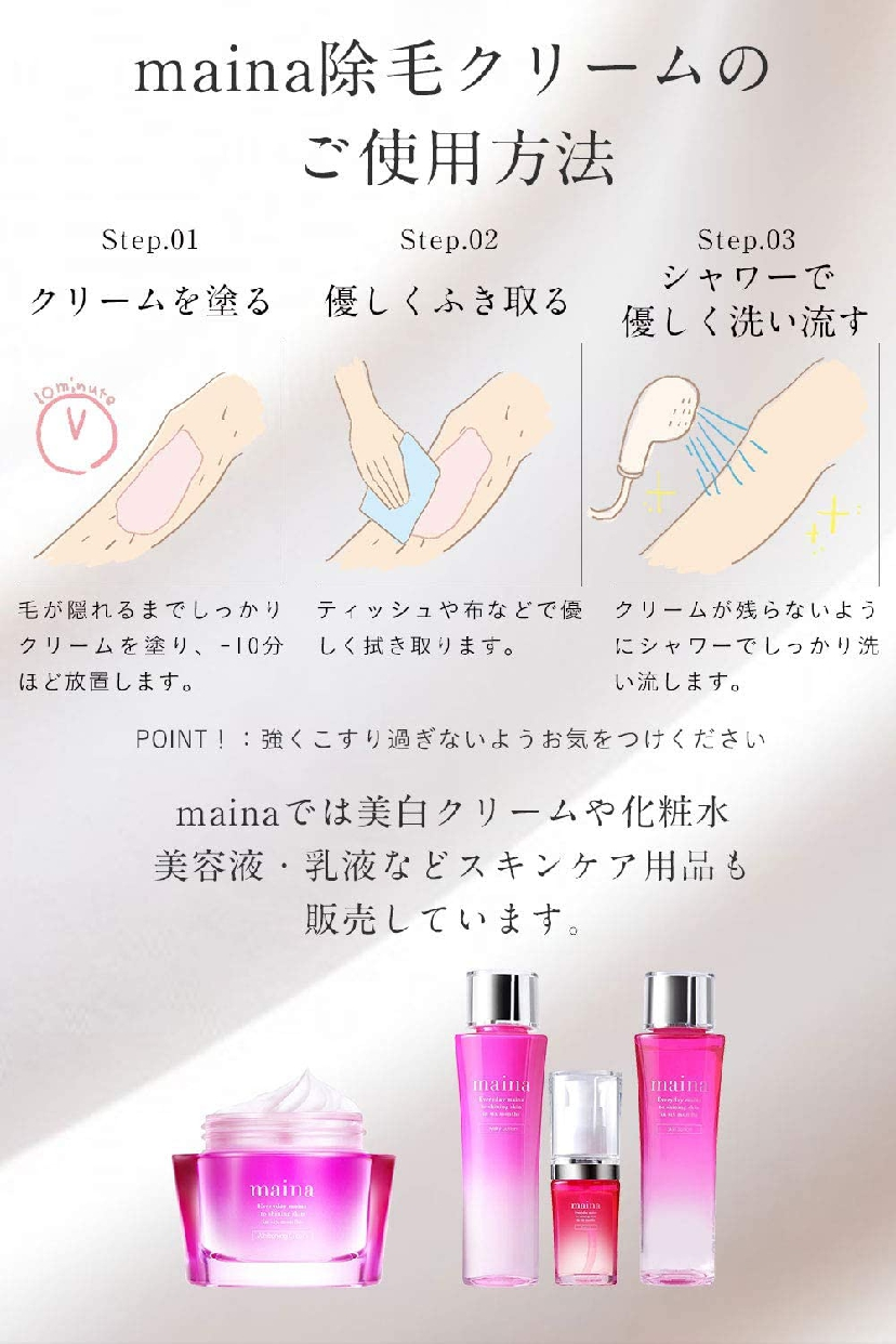 maina(マイナ)除毛クリームの商品画像6
