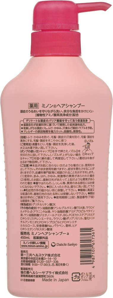 MINON(ミノン)薬用ヘアシャンプーの商品画像11