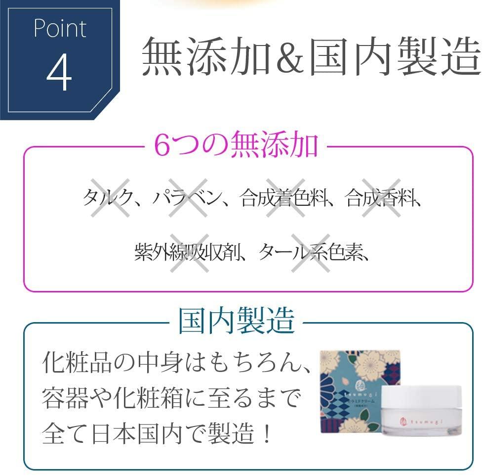 tsumugi(つむぎ)しみこみ クリームの商品画像6