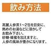 高麗元人参 高麗人参茶の商品画像2