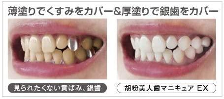 glim(グリム) 胡粉美人歯マニキュアEXの商品画像3